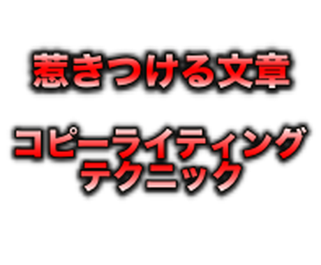 ブログ編・売り上げ爆加速プロジェクト イメージ1