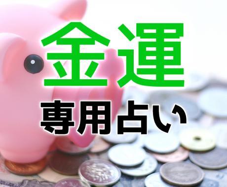 金運だけ専門★タロット占いで今後について調べます 金運UPさせます!貯金できない原因&金運を良くするアドバイス イメージ1