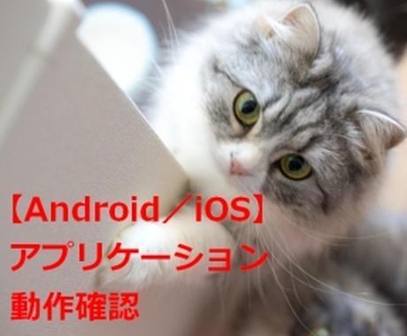 【Android/iOS】アプリケーションの動作確認お手伝いいたします イメージ1