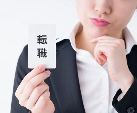 転職成功させます 上場企業から中小企業まで、転職回数8回、内定獲得数49社。 イメージ1
