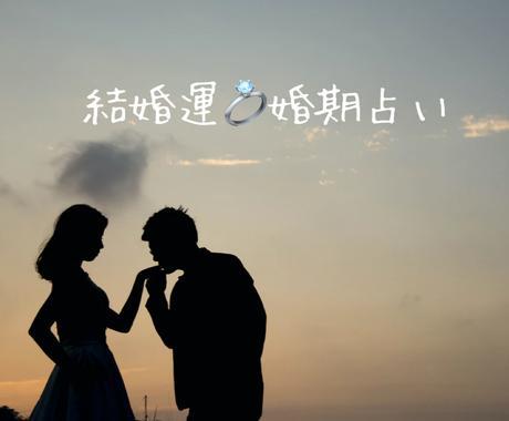 婚活占い お相手像を占います 結婚できるか不安な方、婚活中の方解決策教えます☆ イメージ1