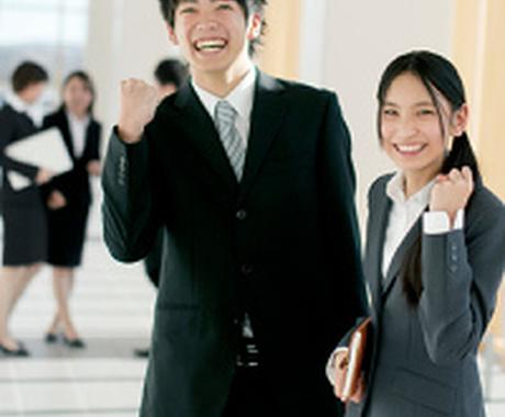 低学歴、コミュ障、あがり症、職歴無し等の「就活弱者」へ告げる。就職・転職成功へ導いてあげよう。 イメージ1