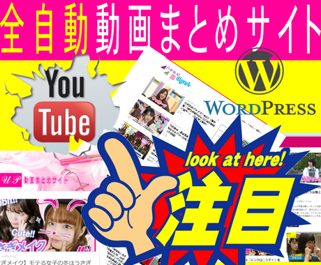 初心者も楽々★動画まとめサイトを作る方法★教えます 初心者でも簡単に動画アフィリエイトサイトが作れるPDFを提供 イメージ1