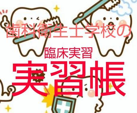 歯科衛生士の実習帳、書く内容をご提案します 臨床実習で実習生が書いてくれたら嬉しい内容!!をお伝えします イメージ1