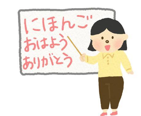 帰国子女向け日本語レッスンします 初級〜日常会話レベル/フレンドリーな2児のママです イメージ1