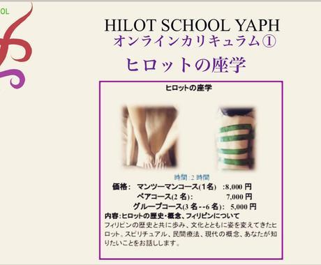 ヒロットオンライン講座①「ヒロットの座学」します フィリピンのヒーリングアート、自然科学療法、マッサージの座学 イメージ1