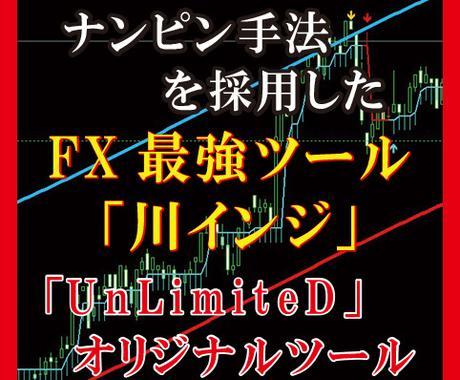 再販!大人気の最強FXツールを格安提供致します オリジナルFX最強ツール!大人気!川と呼ばれるインジケーター イメージ1