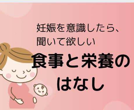 妊娠力を高める食事療法について教えます 妊娠するためにいい食べ物って?今日からできる方法伝えます。 イメージ1