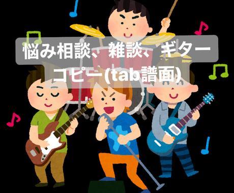 音楽関係!ギターや歌、雑談など【バンドマン】ます 相談や最近のポップ、ロックバンドのギターコピーも可! イメージ1