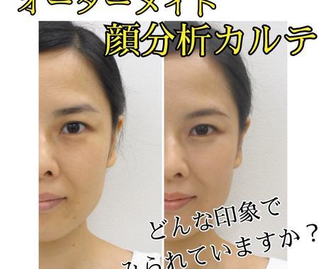 たっぷり【充実内容】徹底的に顔分析®します なんで!?第一印象が優しく見える方と怖く見える方の違いを分析 イメージ1