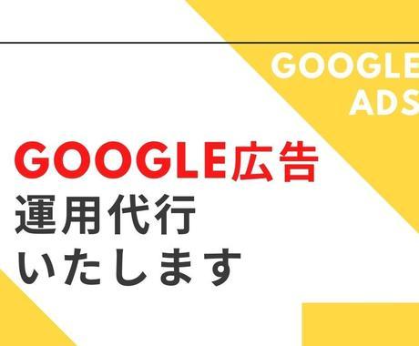 Google・Facebook広告の運用代行します 広告運用を最適化!CVRを上げるお手伝いをします! イメージ1