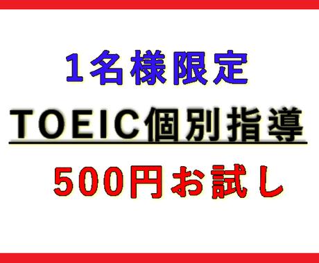 1名様限定! ワンコインでTOEIC指導、致します 独学でTOEIC915点を取得した学習方法を伝授します! イメージ1