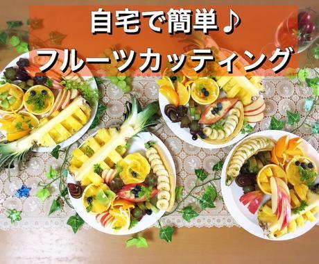 フルーツカッティングの基本教えます 記念日に♪おもてなしに♪誰でもできるフルーツアレンジメント☆ イメージ1