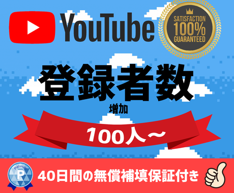 YouTubeチャンネル登録者数を増やします ⭐️2000円で+100人登録者!増えるまで拡散します イメージ1
