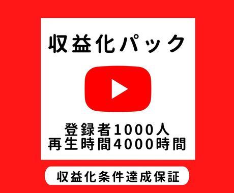 登録者1000人&再生時間4000時間拡散します チャンネルを収益化チャンネルへ! イメージ1