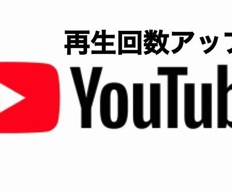 YouTube再生5000回増えるまで宣伝します 再生回数の伸び悩みを感じる方や、初心者の方へ! イメージ1