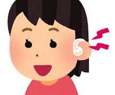 補聴器のことなら、なんでも相談できます 難聴でお困りのかた!認定補聴器技能者がサポートします! イメージ1