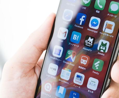 firebase活用、iOSアプリ制作を支援します firebaseを使ってチャット、広告掲載などを実現したい方 イメージ1