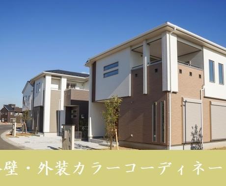 外壁・外装のカラーコーディネートを致します 素敵な外観の家を作りたい!カラーコーディネートで実現致します イメージ1