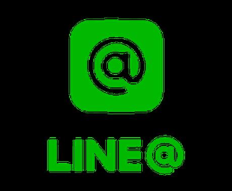 LINE@を活用したビジネスを教えます ※本気な人だけ購入して下さい。 イメージ1