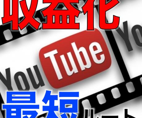 Youtube収益化のサポートさせて頂きます 動画のジャンルに対して市場分析をした上でアドバイスします! イメージ1