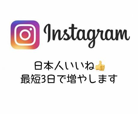 """日本人からの""""いいね""""拡散宣伝して100増やします 実在する日本人アカウントだからバレにくい! イメージ1"""