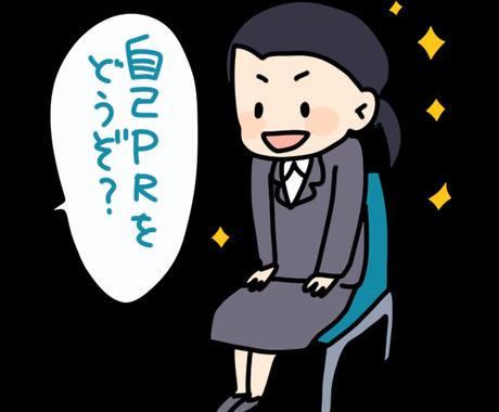 7月限定!【特別価格】で就活手伝います 大手内定の大学生が就活の面接対策を手伝います! イメージ1