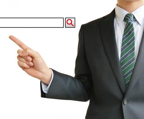 プロSEOコンサルタントのSEO診断します 売上げをUPしたい方・サイトを開設したばかりの方向けです イメージ1