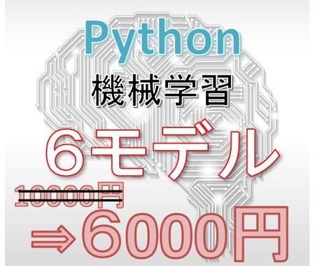 機械学習のPythonコードを送ります 6種類のモデルをひとつのPythonコードにまとめました イメージ1