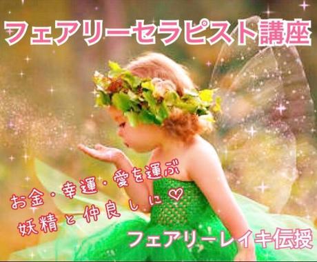 フェアリーセラピスト講座★開講します お金&幸運&愛を運ぶ妖精のサポート願望実現★5/31まで割引 イメージ1