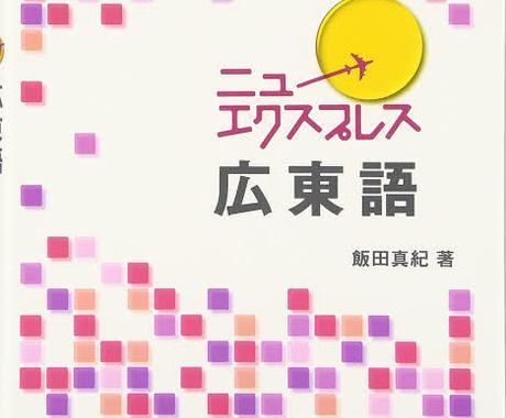 香港生活向け広東語を教えます 広東語は特別な言語です。世界中も注目します。 イメージ1
