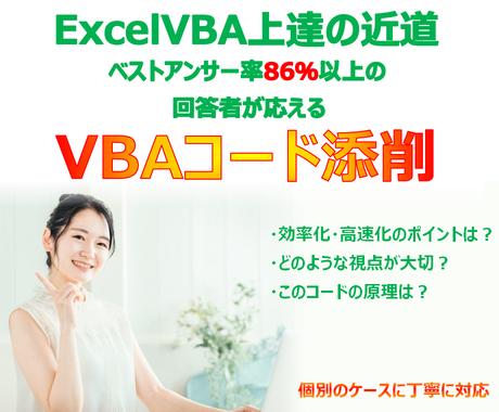 ExcelVBAの添削を行います ベストアンサー率86%以上の回答者が丁寧に???を解消します イメージ1
