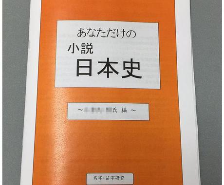 4系統 「あなただけの日本史」教科書を作成します あなたのルーツを日本史に!祖父母・父母4系統版 イメージ1