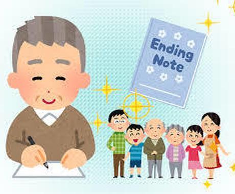 エンディングノートの書き方教えます 必ずエンディングノートが書けるようになるコツをお伝えします イメージ1