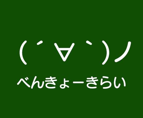 べんきょー分かりやすく教えます べんきょーぎらいじょーとー(´∀`)ノ イメージ1