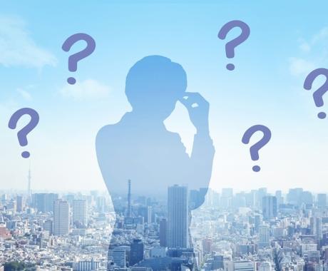 不動産賃貸・購入に関する疑問にお答えします 知識を持つ第三者からのアドバイスが欲しい方へ! イメージ1