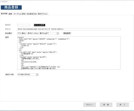 Excel VBAでヤフオクCSV作成出来ます ヤフーオークション用CSV作成が出来ます。 イメージ1