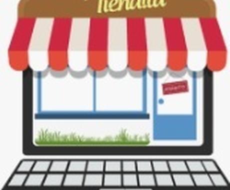 ヤフーショッピング出店者リスト収集代行します 【無料特典あり!】出店店舗の最新情報を取得します。 イメージ1