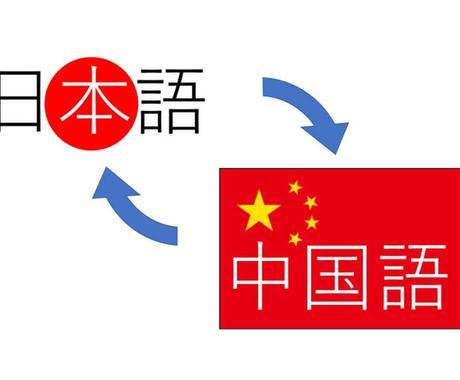 中国語⇆日本語の翻訳をします 中国語⇆日本語格安で翻訳します! イメージ1