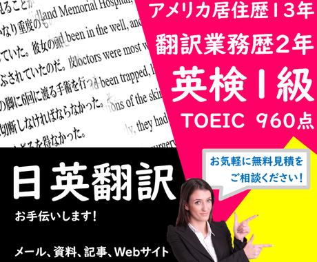 見積もり無料♪日英翻訳、通訳いたします アメリカ歴13年の帰国子女、英検1級取得のネイティブです♪ イメージ1