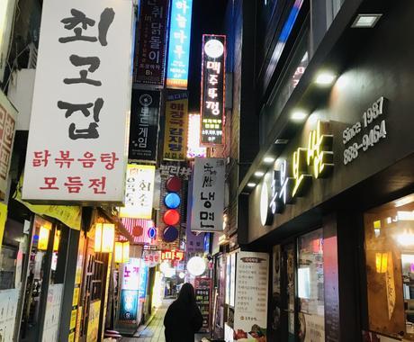 600文字日本語⇄韓国語翻訳します 現役韓国大学生の韓国語とネイティブの日本語!! イメージ1
