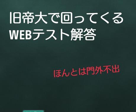 就活生に!筆記試験、WEBテストの解答集販売します WEBテストのための時間節約しませんか? イメージ1