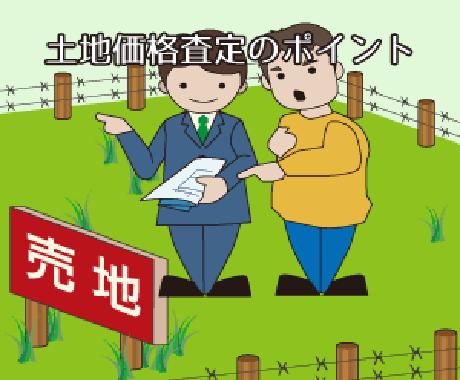 不動産業従事者による土地売却価格査定をします 所有する土地の売却の価格が知りたい イメージ1
