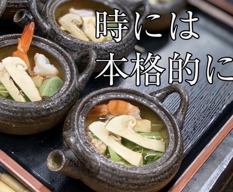 和食の作り方教えます 簡単なものから本格的なものまで!楽しくお料理したい方向け! イメージ1