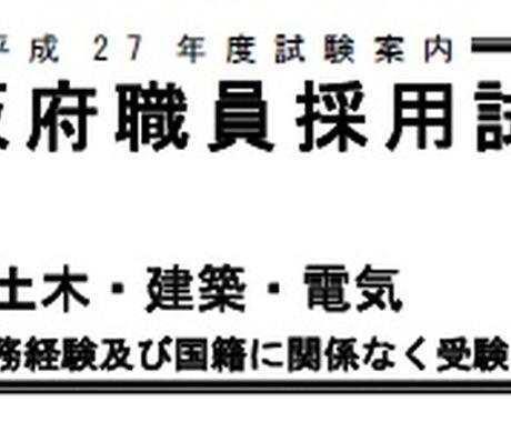 大阪府採用試験 行政(26-34)エントリーシート添削 【大阪府を志望した理由 】編 イメージ1