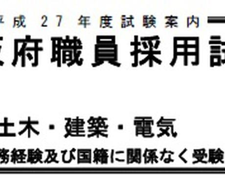 大阪府採用試験 行政(26-34)エントリーシート添削 【自己アピール 】編 イメージ1