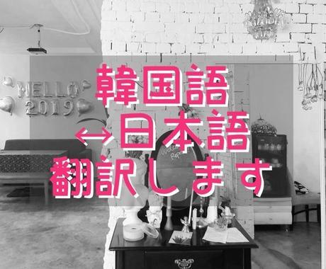 日本語↔︎韓国語ナチュラル&スピード翻訳致します ファンレター、歌詞、手紙、企業の書類など幅広く対応します イメージ1