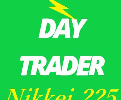 Nikkei225_signal 出品します ☆Day Trader Nikkei225_signal☆ イメージ1