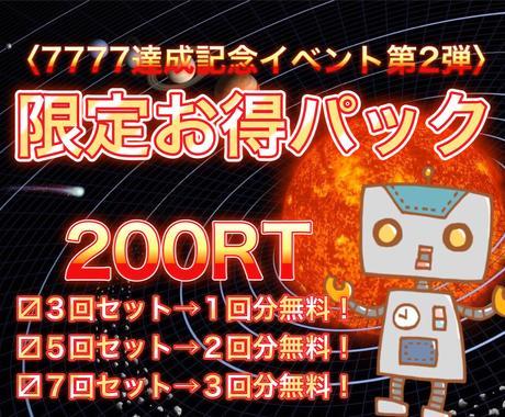 12月限定お得パック!200RT超拡散します セットだと数回分が無料!12月20日まで イメージ1