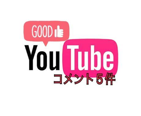 youtube のコメント5増えるまで拡散します コメント付けてモチベーションアップ‼︎ イメージ1